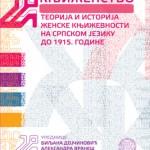 knjizenstvo_e-book